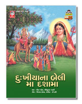 Gujarati Bhajan Hari Bharwad Rar - bridalmaster